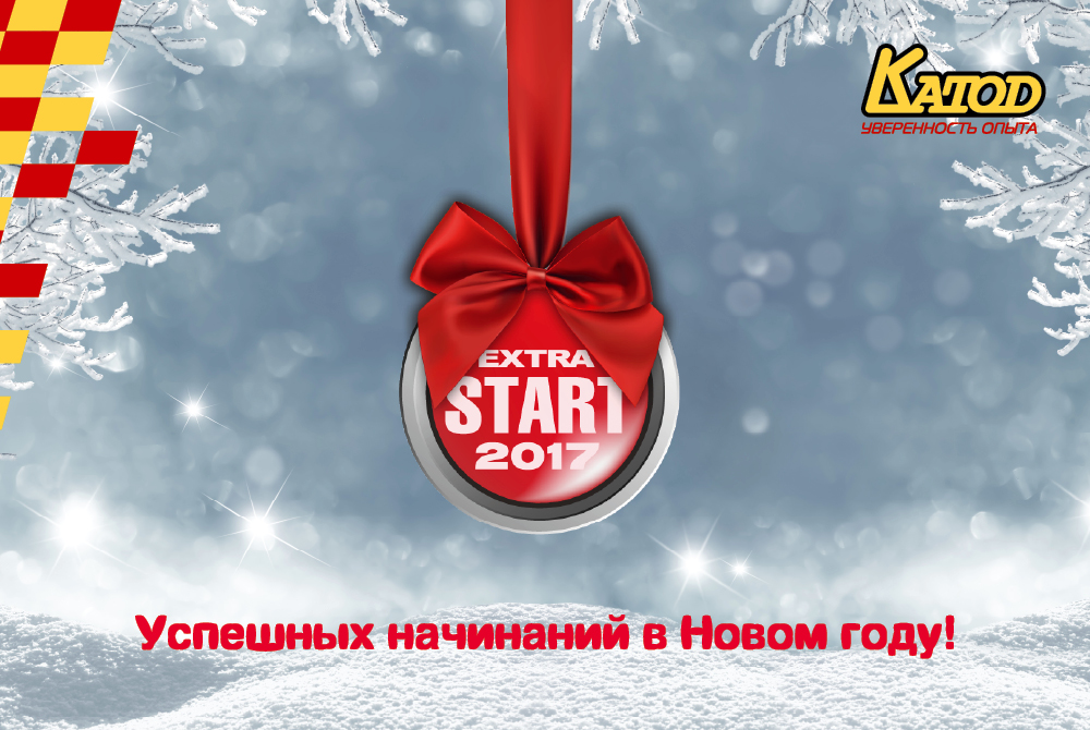 """""""Катод"""" поздравляет с Новым годом!"""